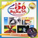 NHKみんなのうた50 アニバーサリーベスト(仮) [ (童謡/唱歌) ]