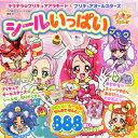 キラキラ☆プリキュアアラモード&プリキュアオールスターズ シールいっぱいブック (たの幼テレビデラックス) [ 講…