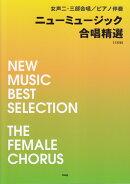 ニューミュージック合唱精選5訂版