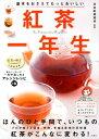 紅茶一年生 基本をおさえてもっとおいしい [ 日本紅茶協会 ]