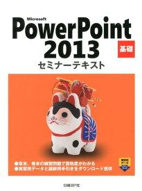 Microsoft PowerPoint 2013基礎 (セミナーテキスト) [ 日経BP社 ]