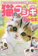 【バーゲン本】猫のフシギがわかる本