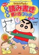 クレヨンしんちゃんのまんがかん字読み書き使い方ブック(1・2年生用)