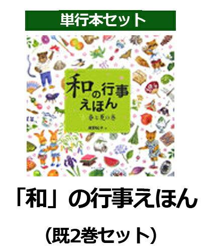 「和」の行事えほん(既2巻セット)