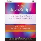 入門JavaScript (Web Engineer's Books)