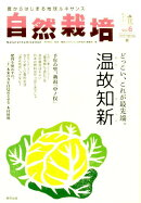 自然栽培(vol.6(2016 Spri)