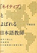 「ネイティブ」とよばれる日本語教師
