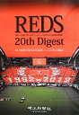 REDS 20th Digest 埼玉新聞で振り返る浦和レッズ20年の軌跡