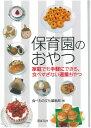 【謝恩価格本】保育園のおやつ 家庭でも手軽にできる、食べすぎない適量おやつ [ 食べもの文化編集部 ]