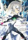 アクセル・ワールド21 -雪の妖精ー (電撃文庫) [ 川原 礫 ]