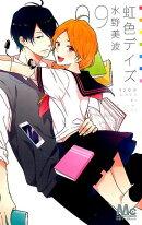 虹色デイズ(9)