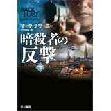 暗殺者の反撃(下) (ハヤカワ文庫NV)