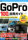 GoPro 100%活用ガイド HERO7 Black/Silver/White対 [ ナイスク ]