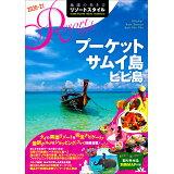 地球の歩き方リゾートスタイル(R12 (2020~2021))改訂第3版 プーケット・サムイ島・ピピ島