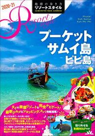 R12 地球の歩き方 リゾートスタイル プーケット サムイ島 ピピ島 2020〜2021 [ 地球の歩き方編集室 ]