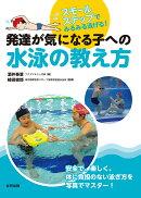 発達が気になる子への水泳の教え方