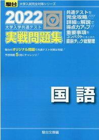 2022-共通テスト対策実戦問題集 国語