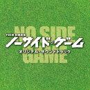 TBS系 日曜劇場 ノーサイド・ゲーム オリジナル・サウンドトラック