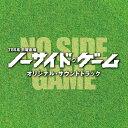 TBS系 日曜劇場 ノーサイド・ゲーム オリジナル・サウンドトラック [ (オリジナル・サウンドトラック) ]