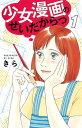 少女漫画のせいだからっ 1 (オフィスユーコミックス) [ きら ]