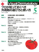 Visual Dermatology 2017年5月号 Vol.16 No.5