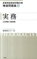 新薬剤師国家試験対策精選問題集(9)