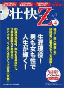 壮快Z(4)