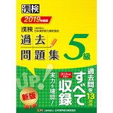 漢検5級過去問題集(2019年度版)