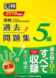 漢検 5級 過去問題集 2019年度版 [ 公益財団法人 日本漢字能力検定協会 ]