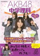 【バーゲン本】AKB48中学理科