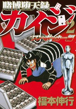 賭博堕天録カイジ ワン・ポーカー編(2)