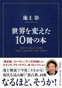世界を変えた10冊の本 [ 池上彰 ]