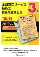 3級金融窓口サービス技能士(実技)精選問題解説集(2019年版)