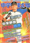 中学野球太郎(vol.18)