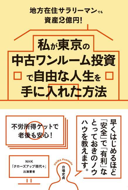 地方在住サラリーマンでも資産2億円! 私が東京の中古ワンルーム投資で自由な人生を手に入れた方法 [ 台場史貞 ]