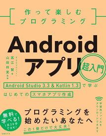 作って楽しむプログラミング Androidアプリ超入門 [ WINGSプロジェクト 高江 賢 ]