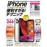 iPhone 11 Pro/11 Pro Max/11便利すぎる!テクニック ([テキスト])