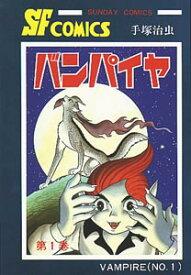 ☆バンパイヤ(1) (サンデーコミックス) [ 手塚治虫 ]