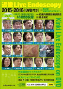 近畿 Live Endoscopy 2015-2016