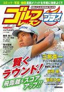 ゴルフレッスンプラス Vol.10