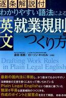 【謝恩価格本】わかりやすい語法による英文就業規則のつくり方