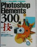Photoshop Elements 300の技