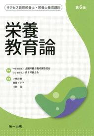 栄養教育論第6版 (サクセス管理栄養士・栄養士養成講座) [ 小林麻貴 ]