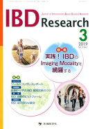 IBD Research(Vol.13 No.1(201)