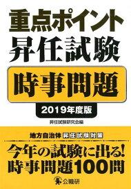 重点ポイント昇任試験時事問題(2019年度版) [ 昇任試験研究会 ]