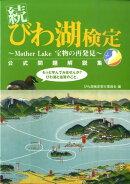 びわ湖検定公式問題解説集(続)