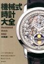 機械式時計大全 この1冊を読めば機械式時計の歴史や構造がわかる [ 本間誠二 ]