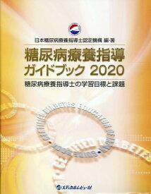 糖尿病療養指導ガイドブック(2020) 糖尿病療養指導士の学習目標と課題 [ 日本糖尿病療養指導士認定機構 ]