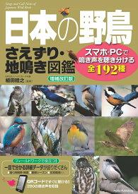日本の野鳥 さえずり・地鳴き図鑑 増補改訂版 スマホ・PCで鳴き声を聴き分ける全192種 [ 植田 睦之 ]