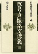 信楽峻麿著作集(第10巻)